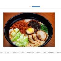多井拉面日式豚骨牛肉面条速食方便面日本拉面非油炸