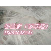 香兰素香料 4-甲基戊酸 对羟基肉桂酸 间硝基苯甲醛生产厂家