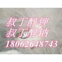 叔丁醇钾 原料厂家2-甲基咪唑 2苯基咪唑 乙酰胺 价格优惠