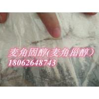 麦角甾醇(麦角固醇) 结晶磺胺,邻氯苯腈 氨苄西林厂家出货