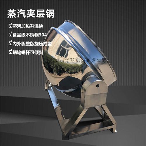 蒸汽式夹层锅2