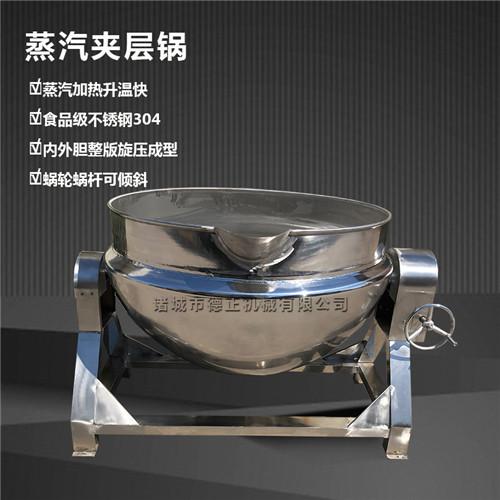 蒸汽式夹层锅3