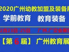 2020第六届广州幼教用品及教育装备展