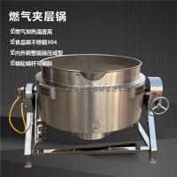 燃气式酱料熬制夹层锅 可倾式燃气熬汤锅 全自动火锅底料炒锅
