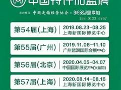 CCFA-2020萌享加北京国际特许加盟展