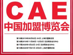 CAE 2020第18届中国北京加盟博览会