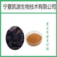 黑木耳膳食纤维5%-30%长期供应 多种规格