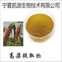 宁夏凯源生物供应高粱膳食纤维 高粱提取物 1公斤起订