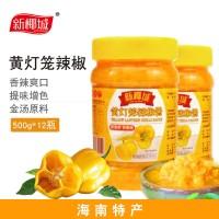 500克12瓶装新椰城海南黄灯笼辣椒酱厂家批发