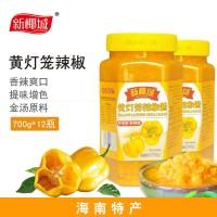 700克海南黄灯笼辣椒酱厂家直销海南特产批发