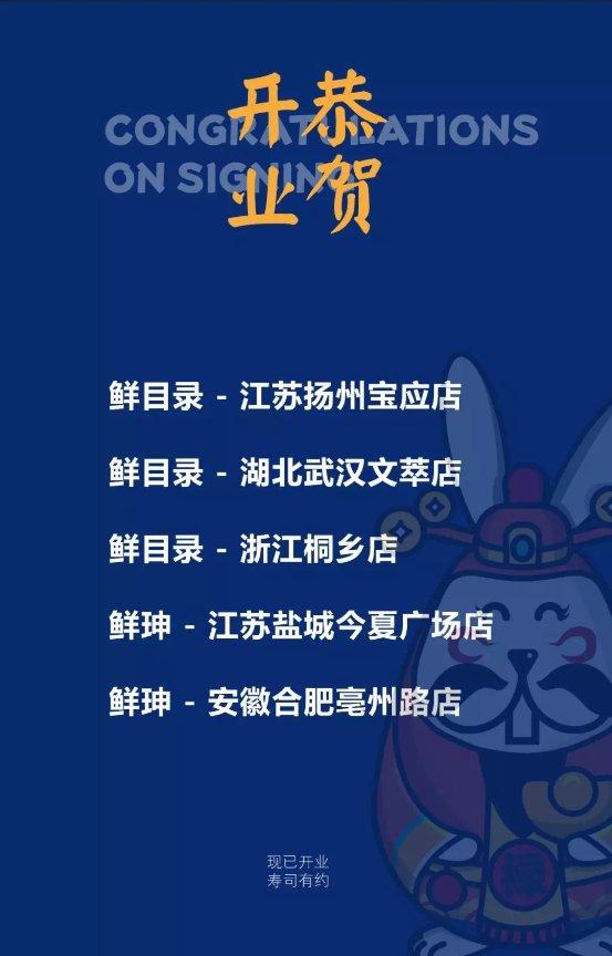 江苏、浙江、安徽、湖北,4城5店鲜