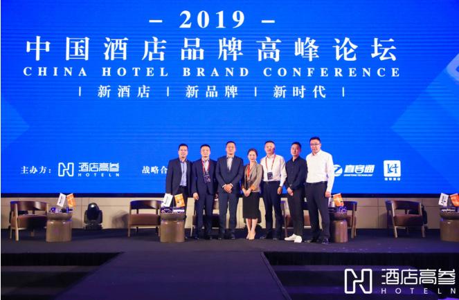 新品牌新时代,远洲旅业闪亮登场2019中国酒店品