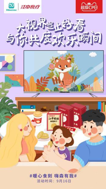 海信×江中食疗天猫超级CP日:把健康品质生活装