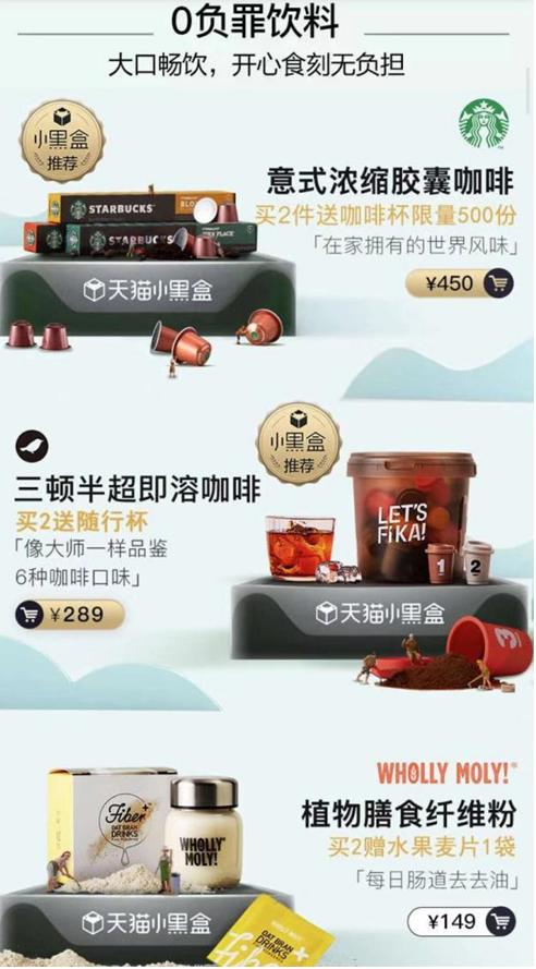 新品可预期,消费新指引:天猫小黑盒在养生食品行业做对了什么?