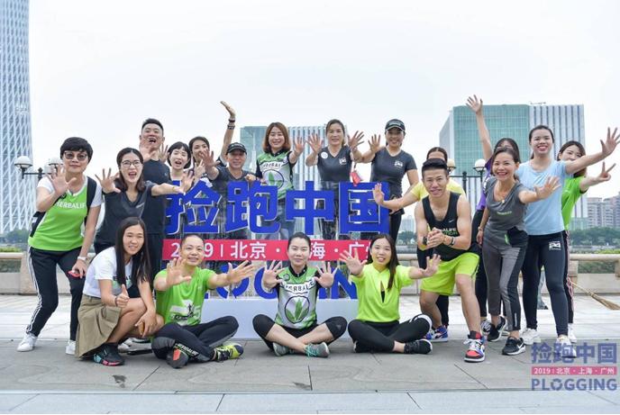"""康宝莱中国首次亮相""""捡跑""""活动广州站以""""运"""