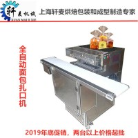 上海轩麦全自动面包扎口机 全自动扇形扎口机