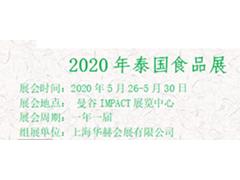 2020年泰国食品展THAIFEX-WorldofFood