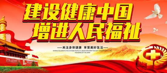 推进科学合理膳食 金天国际名食养助力健康中国
