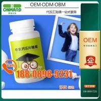 益生菌牛乳钙压片糖果oem贴牌 代餐能量棒贴牌厂家