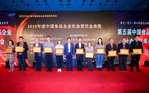第五届中国食品企业社会责任年会在京举办好丽友再获社会责任金鼎