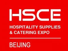 2020第十一届北京酒店用品博览会