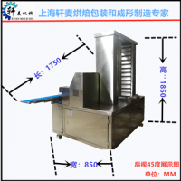 上海轩麦面包酥饼全自动排盘机