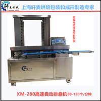 上海轩麦全自动高速排盘机