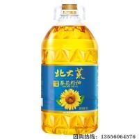 福利食用油北大荒葵花籽油批发团购