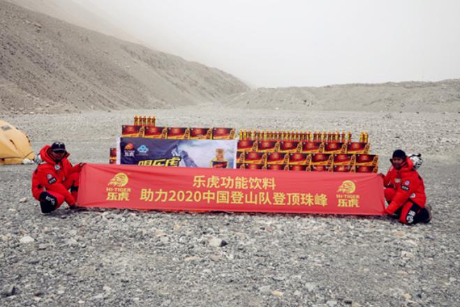 丈量珠峰新高度!民族能量饮料乐虎助力中国登山队再攀珠峰