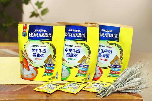 """<b>守护孩子健康成长 """"雀巢爱思培""""创新推出学生牛奶燕麦粥和营养奶麦粉</b>"""