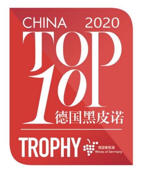 2020年中国TOP50德国葡萄酒暨TOP10德国黑皮诺评选结果揭晓!