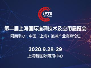 第二届上海国际追溯技术及应用展览会