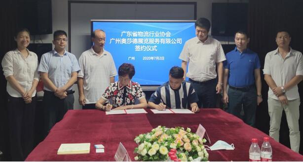 2020广州国际生鲜供应链及冷链技术装备展览会携