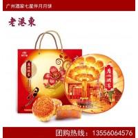 广式中秋月饼广州酒家月饼团购供应