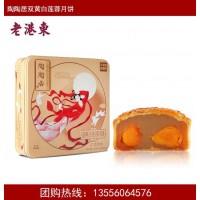 广式月饼广州陶陶居中秋月饼团购批发