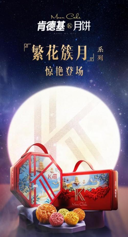 """肯德基月饼率先登陆 2020中秋季 """"炸鸡店""""的月饼是什么味?"""