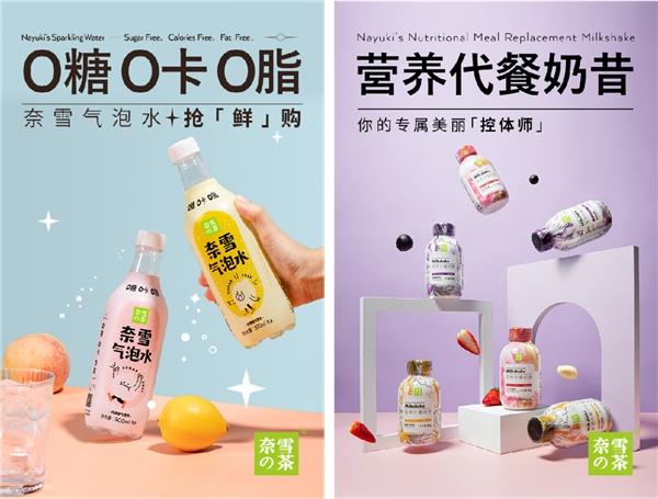 """奈雪双11热卖近12万盒""""一周好茶"""",健康类新品抢先亮相"""