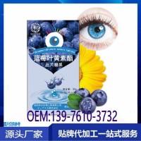 蓝莓叶黄素酯压片糖果一站式贴牌代加工