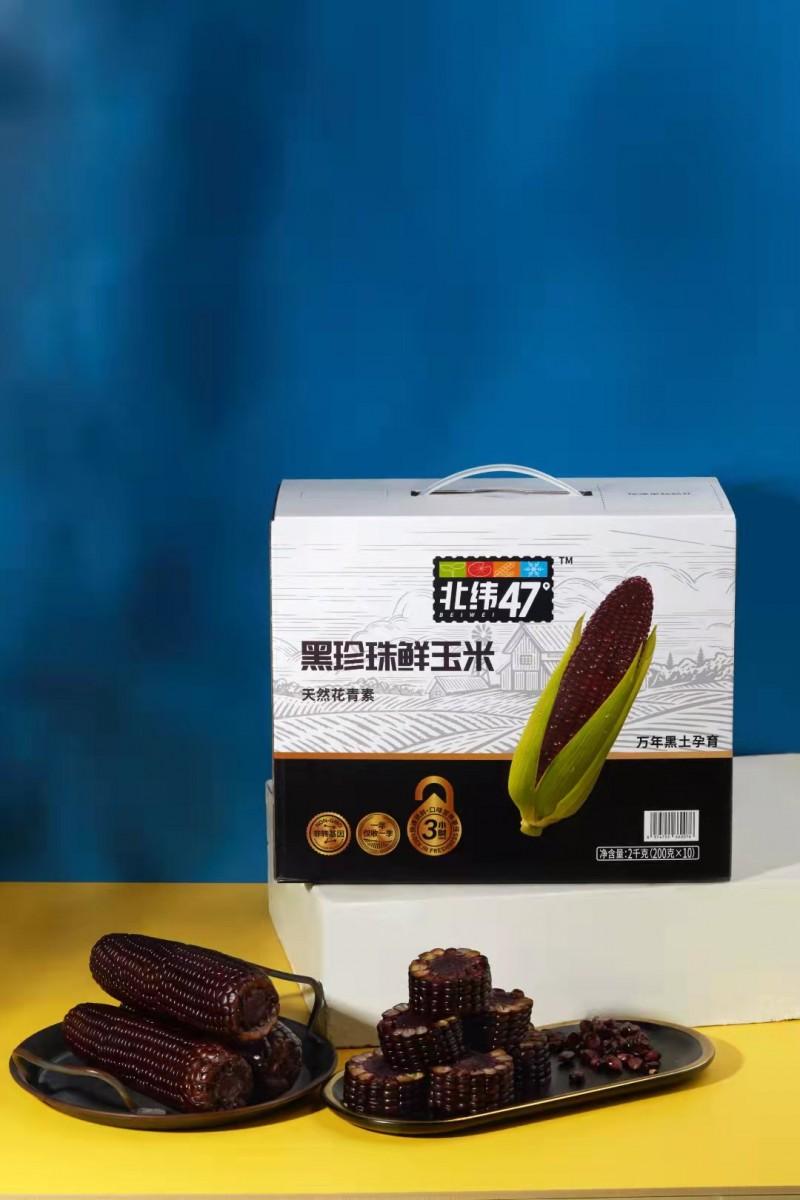图7黑玉米产品
