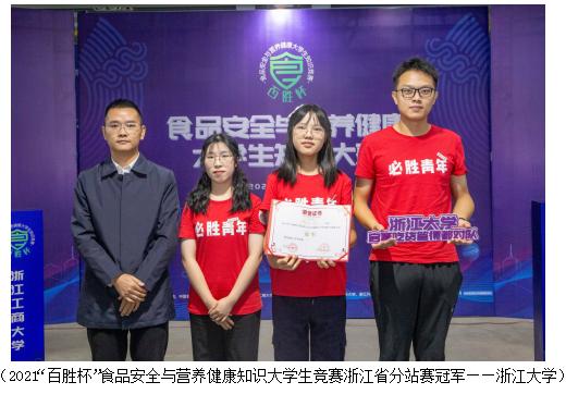 """2021年""""百胜杯""""大学生竞赛浙江省分"""